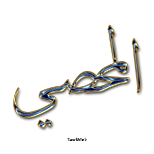 Gems Of The Heart - Shaikh Ibrahim Zidan - Page 3 6010