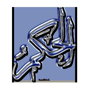 Gems Of The Heart - Shaikh Ibrahim Zidan - Page 3 6210