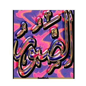 Gems Of The Heart - Shaikh Ibrahim Zidan - Page 3 6310
