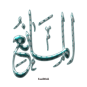 Gems Of The Heart - Shaikh Ibrahim Zidan - Page 3 6410