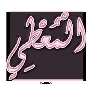 Gems Of The Heart - Shaikh Ibrahim Zidan - Page 3 6510