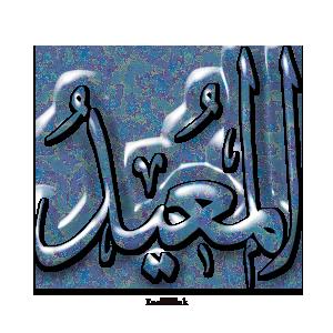 Gems Of The Heart - Shaikh Ibrahim Zidan - Page 3 6610