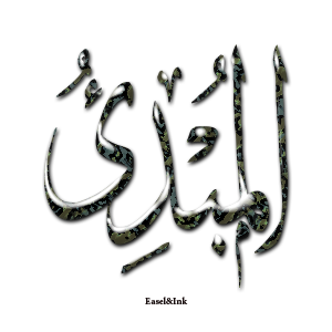 Gems Of The Heart - Shaikh Ibrahim Zidan - Page 3 6710