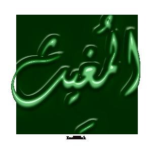 Gems Of The Heart - Shaikh Ibrahim Zidan - Page 3 7110