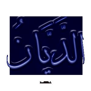 Gems Of The Heart - Shaikh Ibrahim Zidan - Page 3 7210