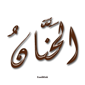 Gems Of The Heart - Shaikh Ibrahim Zidan - Page 3 7310