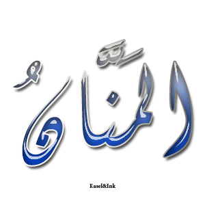 Gems Of The Heart - Shaikh Ibrahim Zidan - Page 3 7410