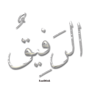 Gems Of The Heart - Shaikh Ibrahim Zidan - Page 3 7510