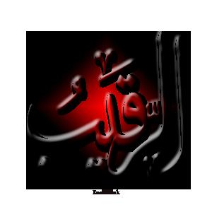 Gems Of The Heart - Shaikh Ibrahim Zidan - Page 3 7610