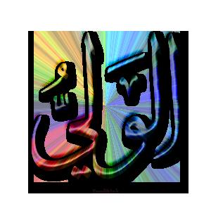 Gems Of The Heart - Shaikh Ibrahim Zidan - Page 3 7710