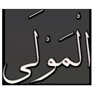Gems Of The Heart - Shaikh Ibrahim Zidan - Page 3 7811