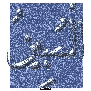 Gems Of The Heart - Shaikh Ibrahim Zidan - Page 3 7910