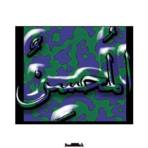 Gems Of The Heart - Shaikh Ibrahim Zidan - Page 3 8010