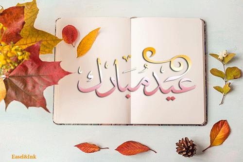 *****Eid Greetings***** Eid14412