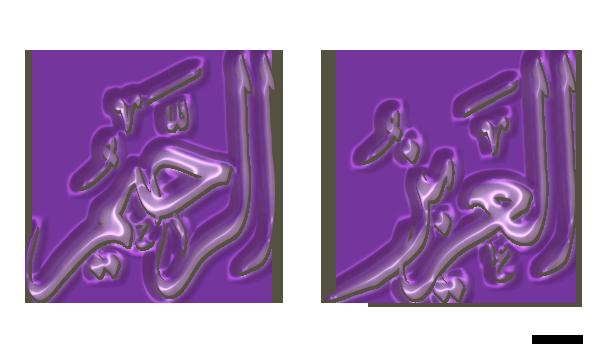 Gems Of The Heart - Shaikh Ibrahim Zidan - Page 4 Names112