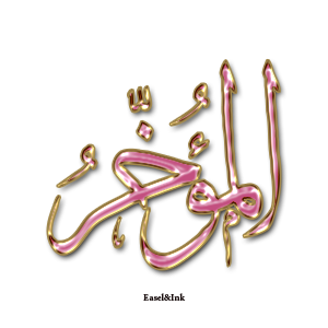 Gems Of The Heart - Shaikh Ibrahim Zidan - Page 3 Names410