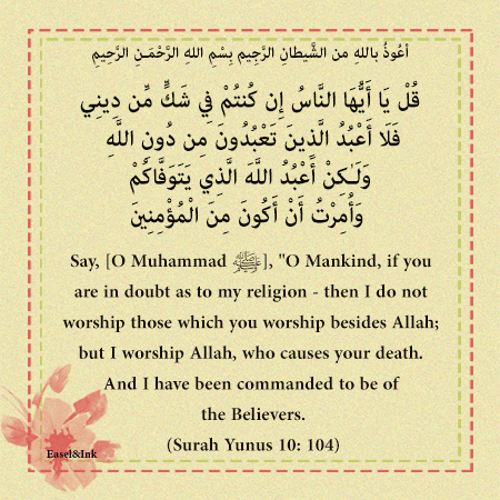 The Command to worship Allah Alone and rely upon Him (Surah Yunus 10: 104) S10a1010