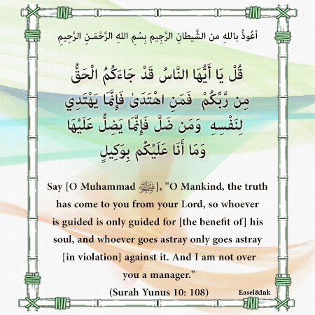 The Truth has come (Surah Yunus 10: 108) S10a1011