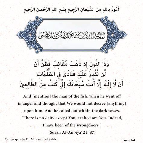 Qur'anic Reflections - Dr Muhammad Salah S21a8710