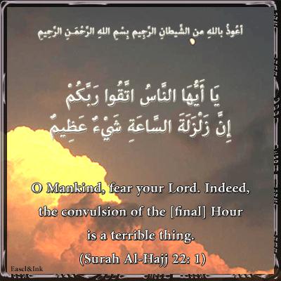 The Hour (Surah Al-Hajj 22: 1) S22a110