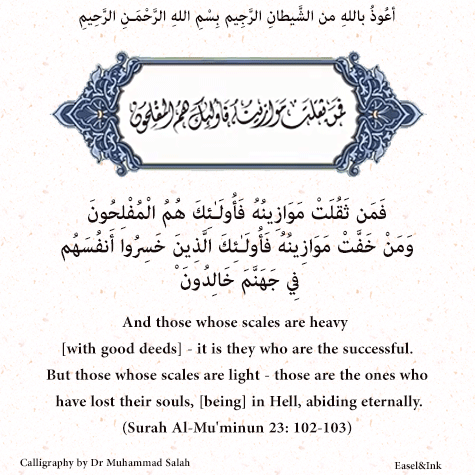 Qur'anic Reflections - Dr Muhammad Salah S23a1010