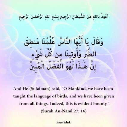 Dawud and Sulayman (Alayhuma Salam) (Surah An-Naml 27: 16) S27a1610