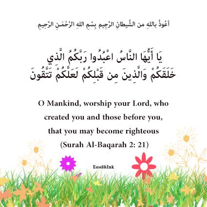 Tawhid Al-Uluhiyyah (Surah Al-Baqarah 2: 21) - O Mankind S2a2110
