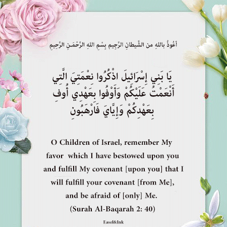Encouraging the Children of Israel to embrace Islam ( Surah Al-Baqarah 2: 40) S2a4011