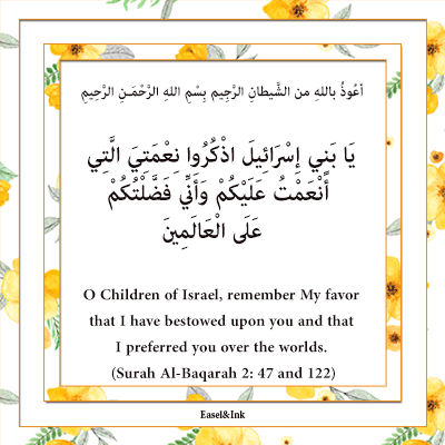 Reminding the Children of Israel (Surah Al-Baqarah 2: 47 and 122) S2a47a11
