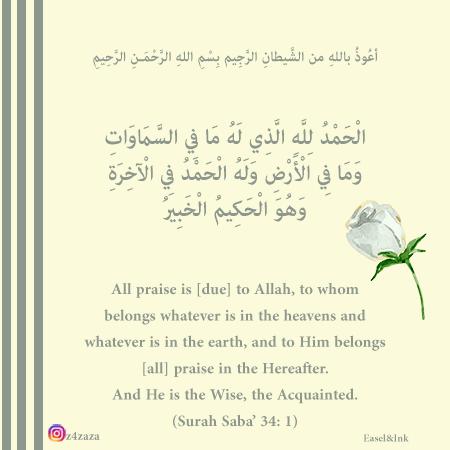 Gems Of The Heart - Shaikh Ibrahim Zidan - Page 4 S34a1-10