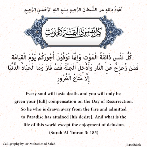 Qur'anic Reflections - Dr Muhammad Salah S3a18510