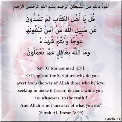 Chastising the People of the Book (Surah Al-'Imran 3: 98 and 99) S3a9911