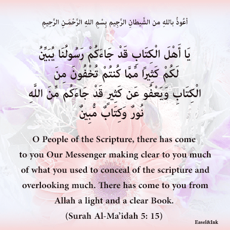 Explaining the Truth Through the Messenger and the Qur'an ( Surah Al-Ma'idah 5: 15) S5a1511