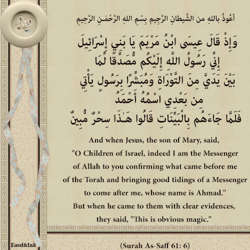 The Good News of `Isa about Our Prophet and that His Name is Ahmad (Surah As-Saff 61: 6) S61a611