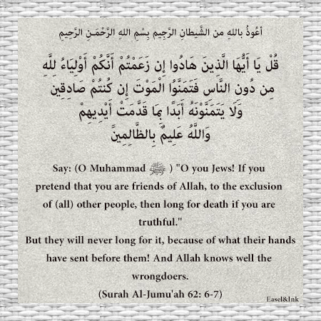 Admonishing the Jews and challenging Them to wish for Death (Surah Al-Jumu'ah 62: 6-7) S62a6-11