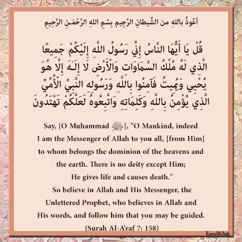Muhammad's ﷺ Message is Universal (Surah Al-A'raf 7: 158) S7a15810