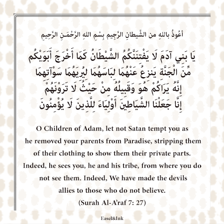 Warning against the Lures of Shaytan (Surah Al-A'raf 7: 27) S7a2711