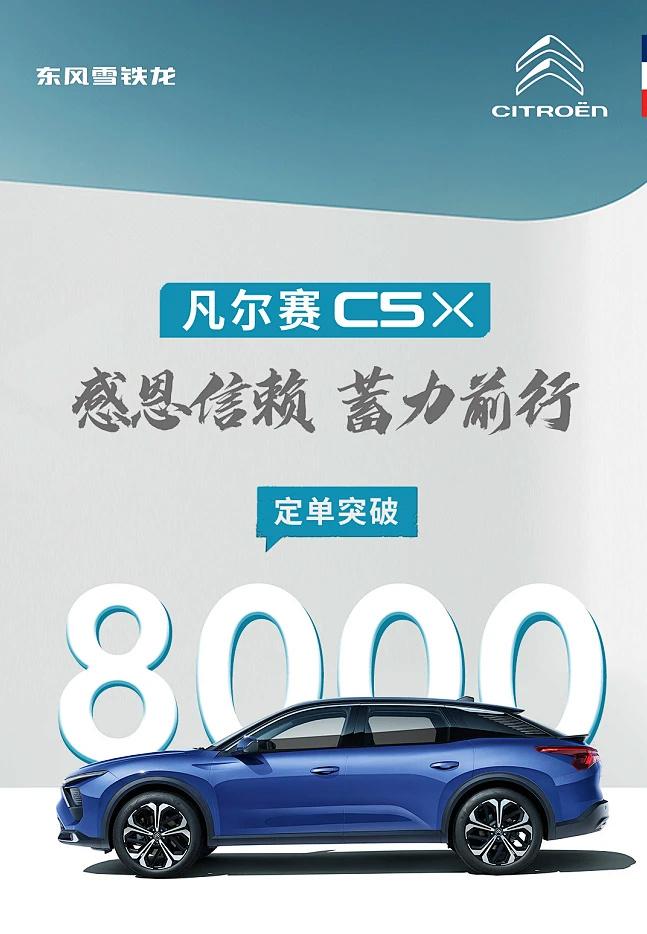 2021 - [Citroën] C5X  [E43] - Page 16 1000_w10