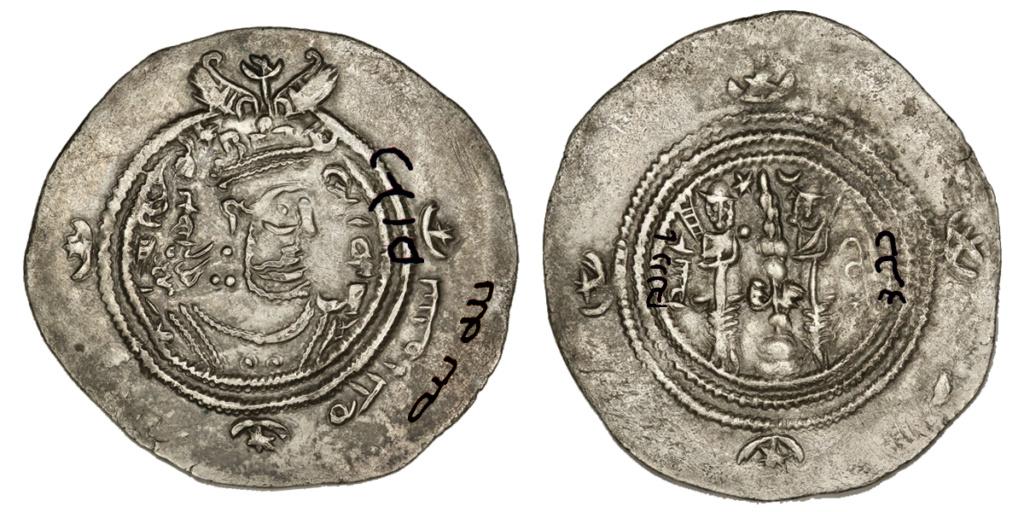 Dracma Árabe-Sasánida de Yazdgard III. Primera moneda islámica de la historia. Yazdga10