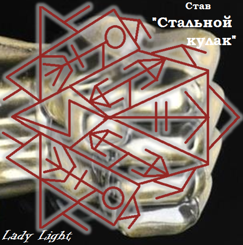 """Став """"Стальной кулак"""" от Lady Light 111"""