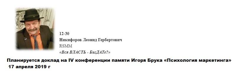 Никифоров Леонид Гербертович Aaaau_10