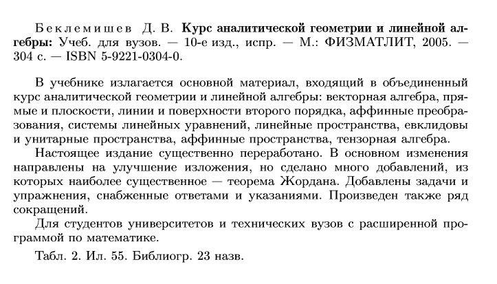 Доказательство всесильности Путина или иного =ОПРЕДЕЛИТЕЛЯ аксиоматики I10