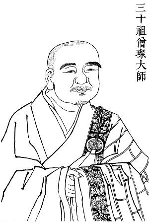 L'inscription sur la Foi en l'Esprit (Sin Sin Ming) Sengca10