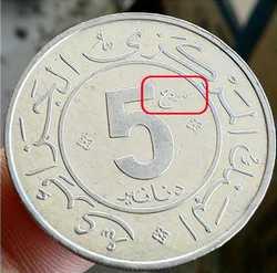Piece de 5 centimes 1978/1981 5_da_113