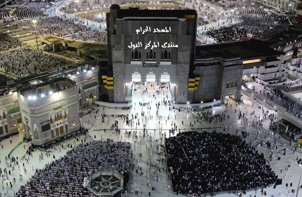 ساحات المسجد الحرام عمارة المسجد الحرام في العهد السعودي الزاهر E1110