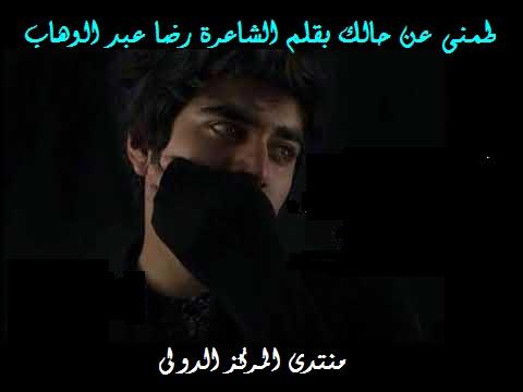 طمنى عن حالك بقلم الشاعرة رضا عبد الوهاب Hqdefa10