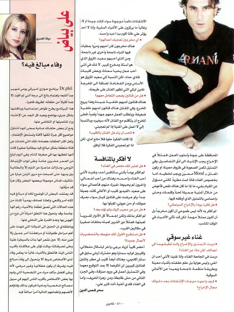 New in Nadine magazine (interview) Interv11