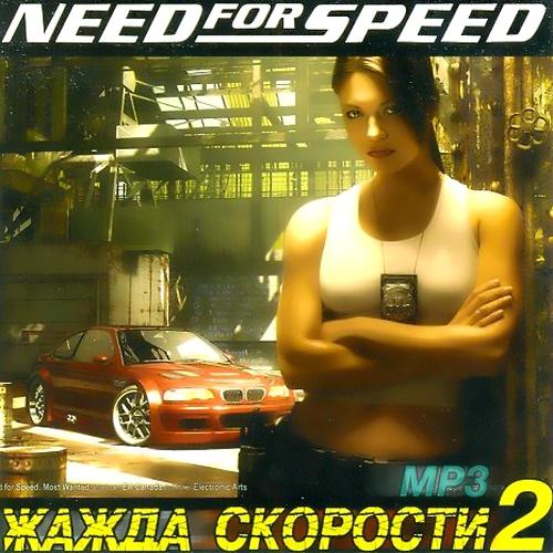 VA - Need For Speed 2 15f5bd11