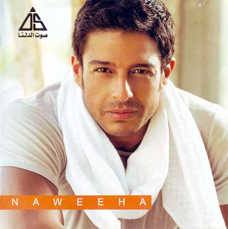 محمد حماقي  ناويها 0063