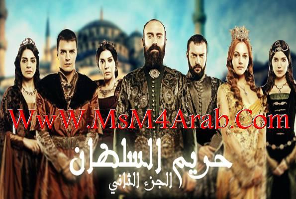 حريم السلطان الجزء الثاني الحلقة 74